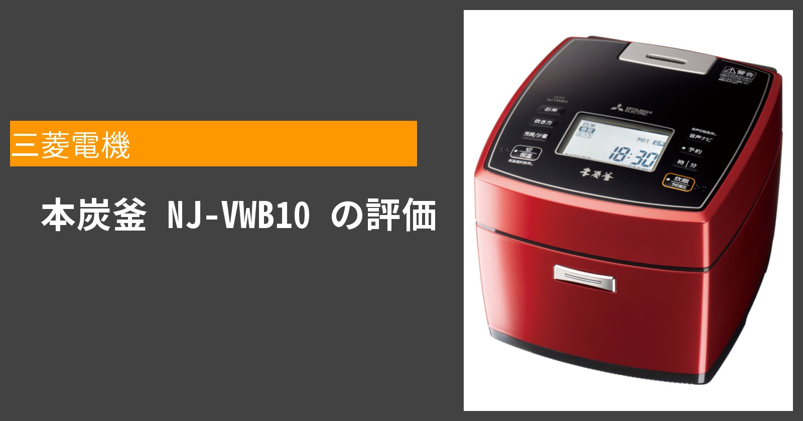 本炭釜 NJ-VWB10を徹底評価