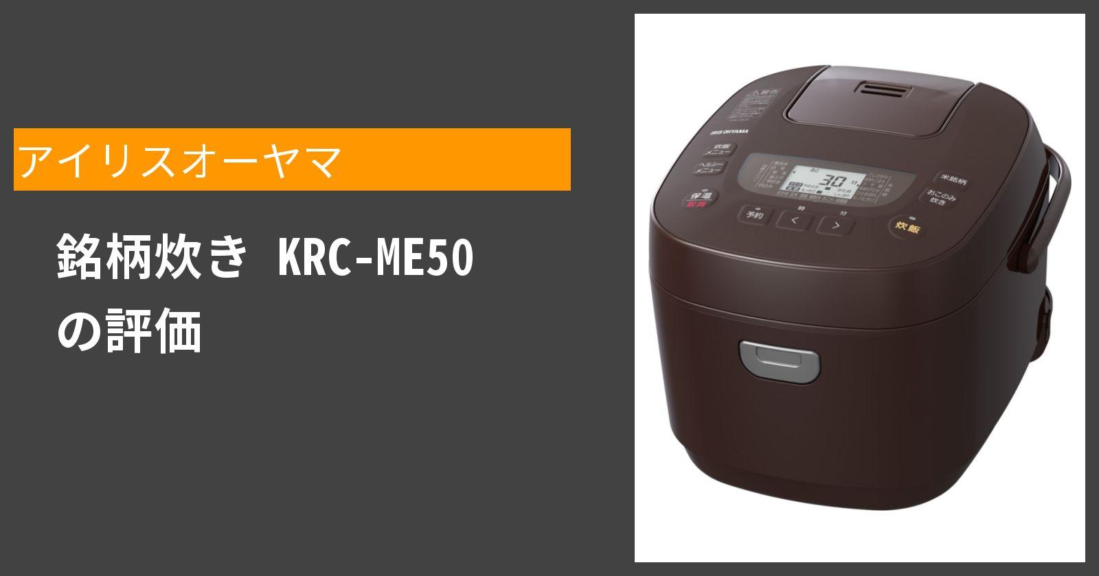 銘柄炊き KRC-ME50を徹底評価