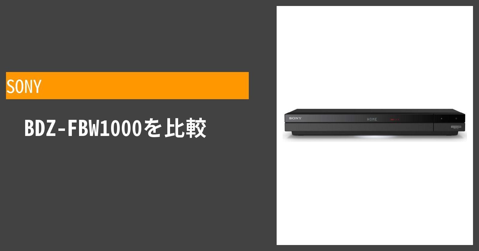BDZ-FBW1000を徹底評価