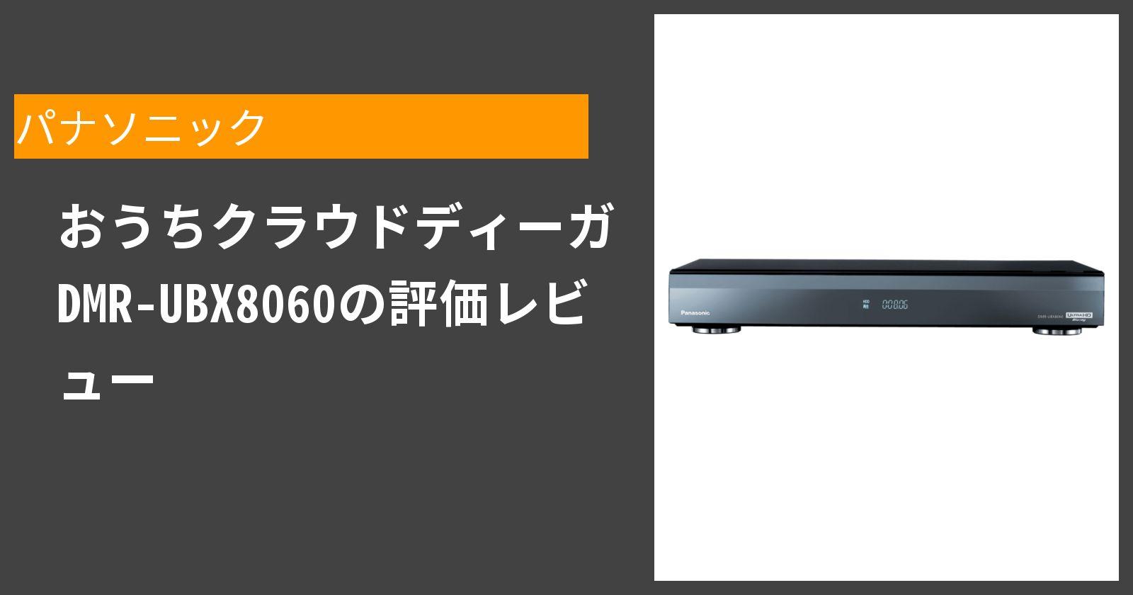 おうちクラウドディーガ DMR-UBX8060を徹底評価