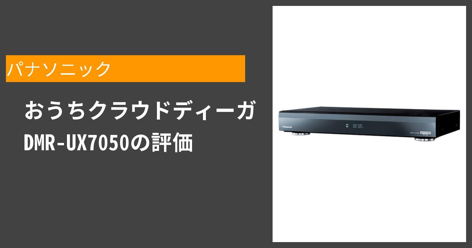 おうちクラウドディーガ DMR-UX7050を徹底評価