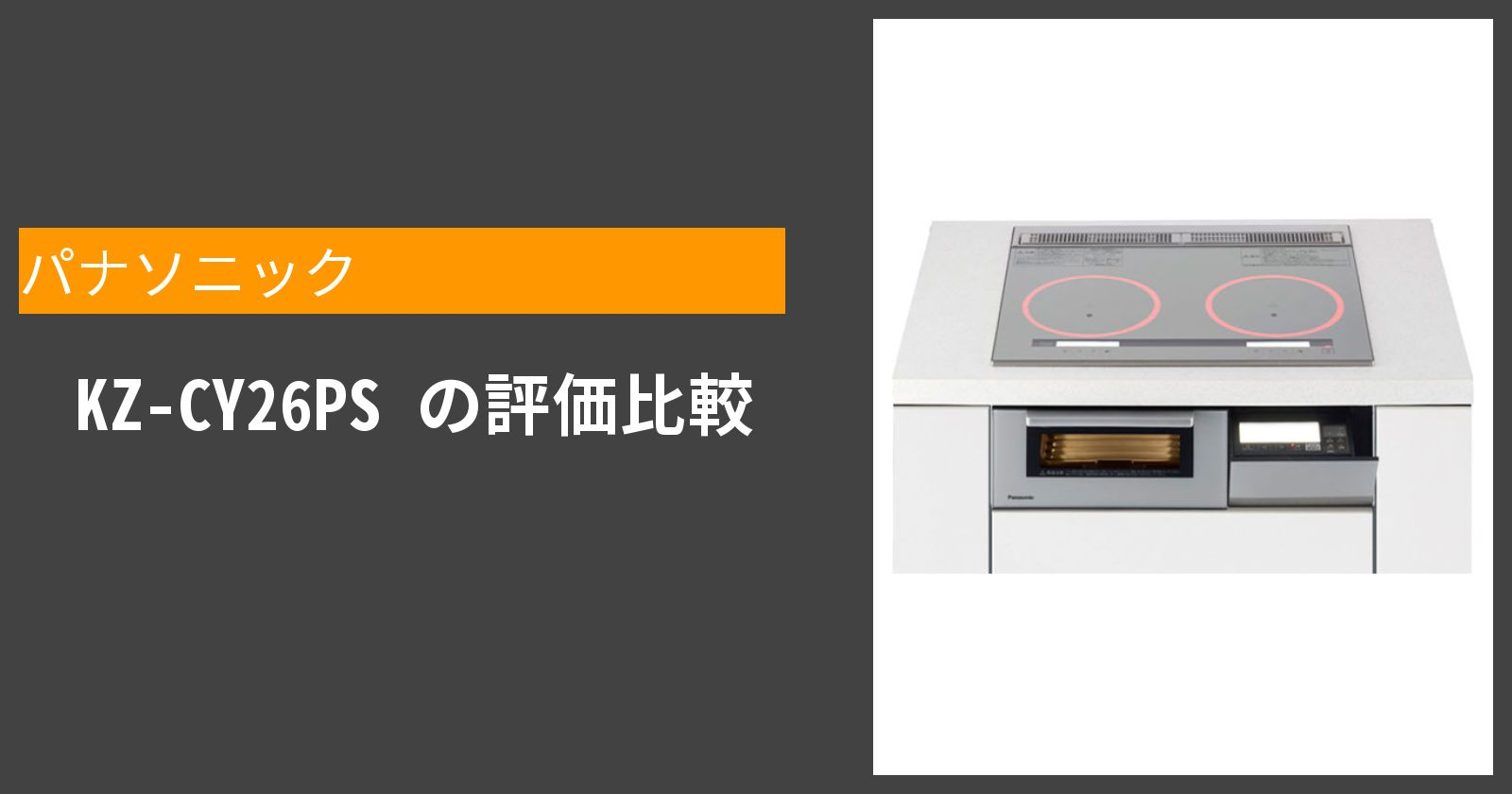 KZ-CY26PSを徹底評価