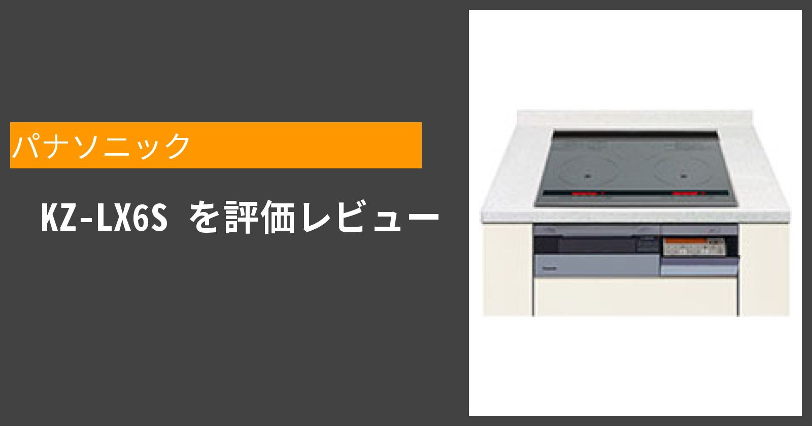 KZ-LX6Sを徹底評価