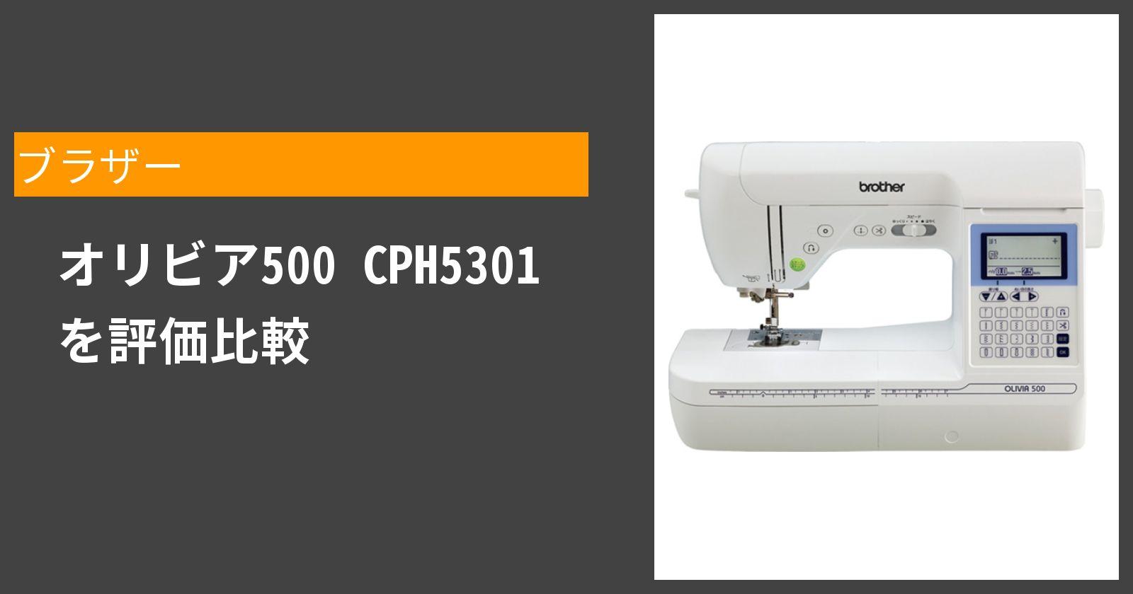 オリビア500 CPH5301を徹底評価