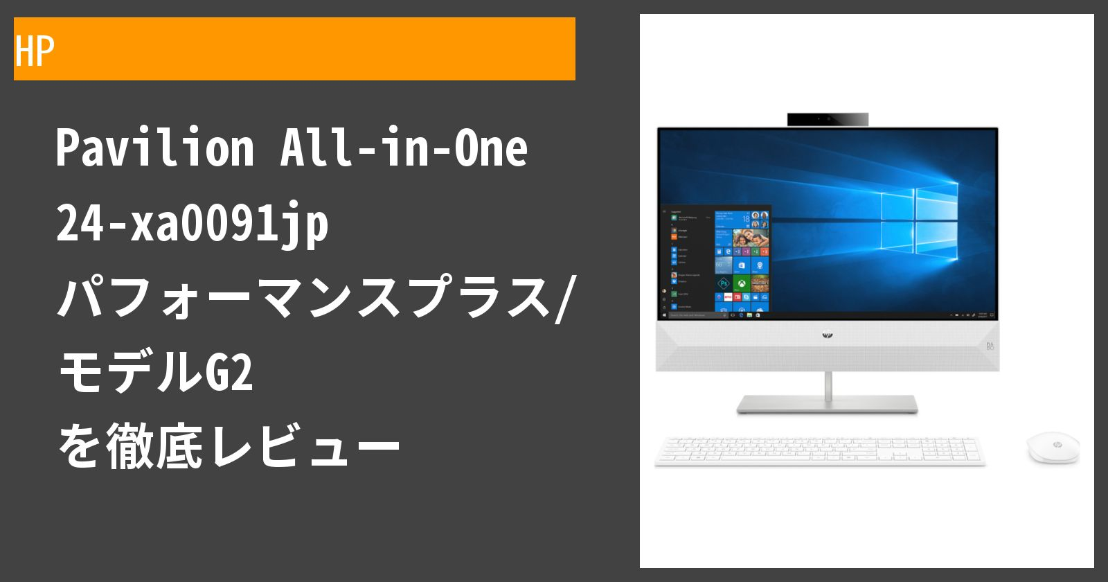 Pavilion All-in-One 24-xa0091jp パフォーマンスプラス/モデルG2を徹底評価