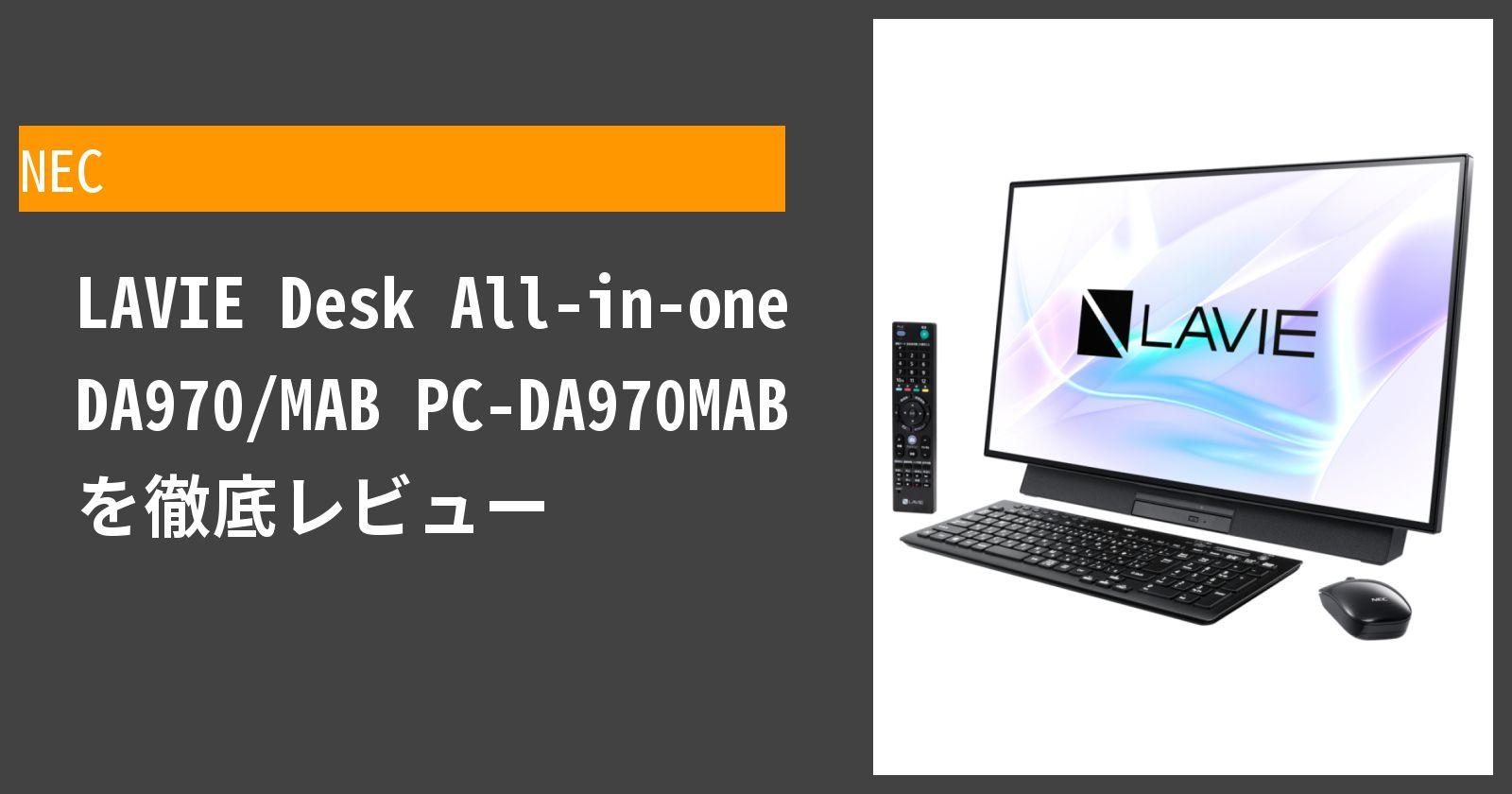 LAVIE Desk All-in-one DA970/MAB PC-DA970MABを徹底評価