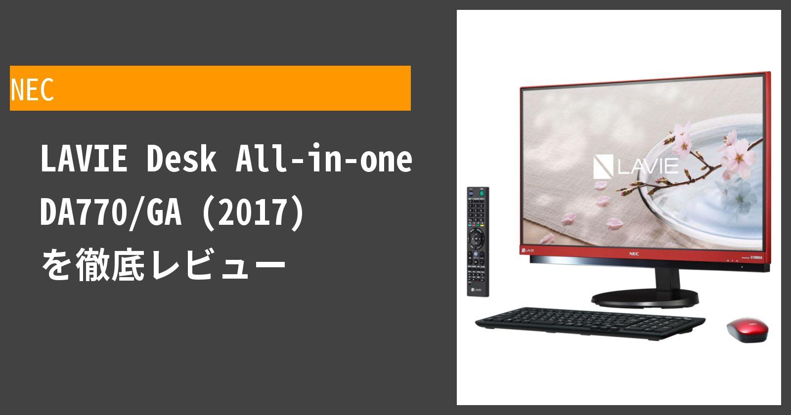 LAVIE Desk All-in-one DA770/GA (2017)を徹底評価