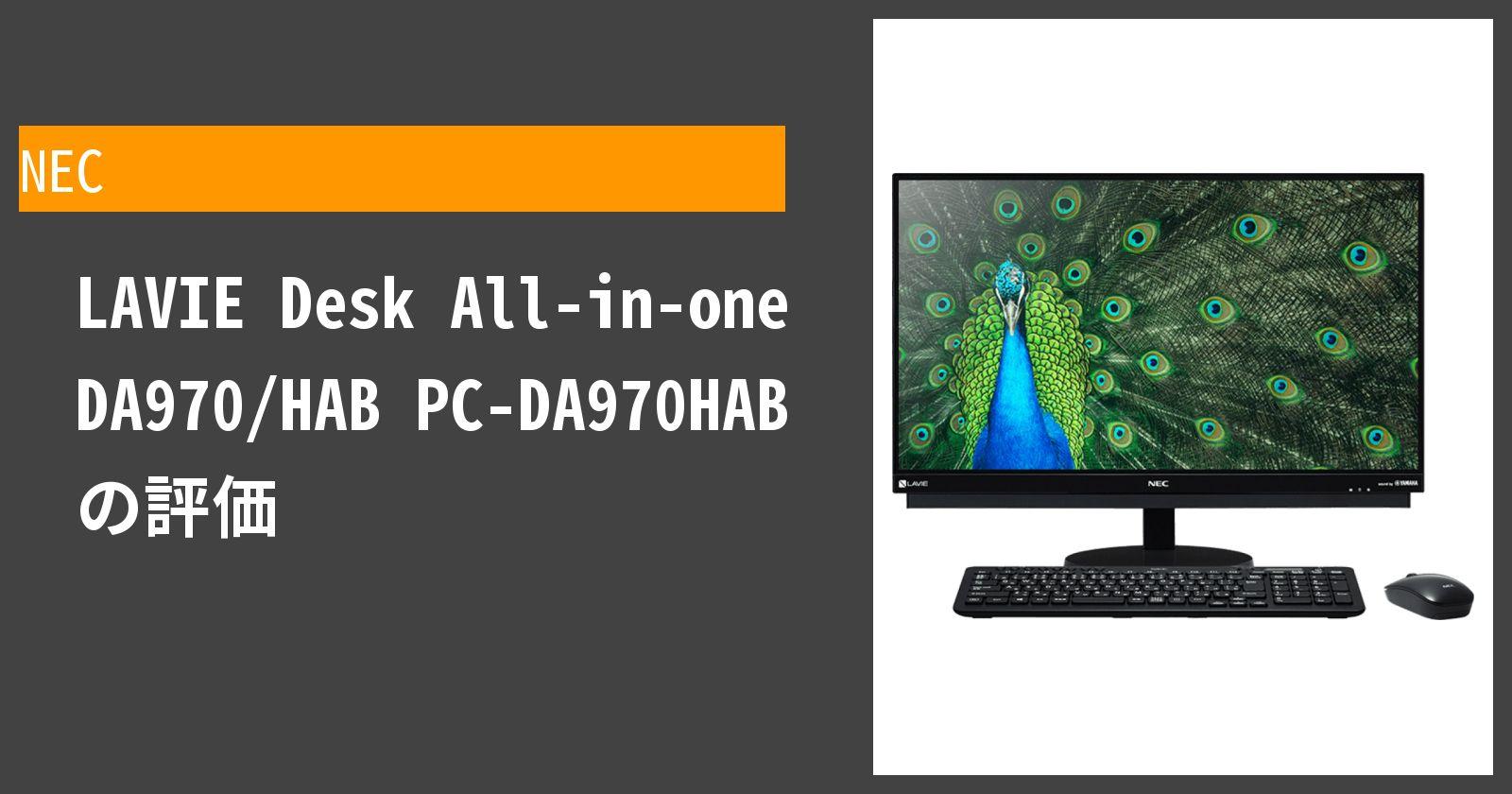 LAVIE Desk All-in-one DA970/HAB PC-DA970HABを徹底評価