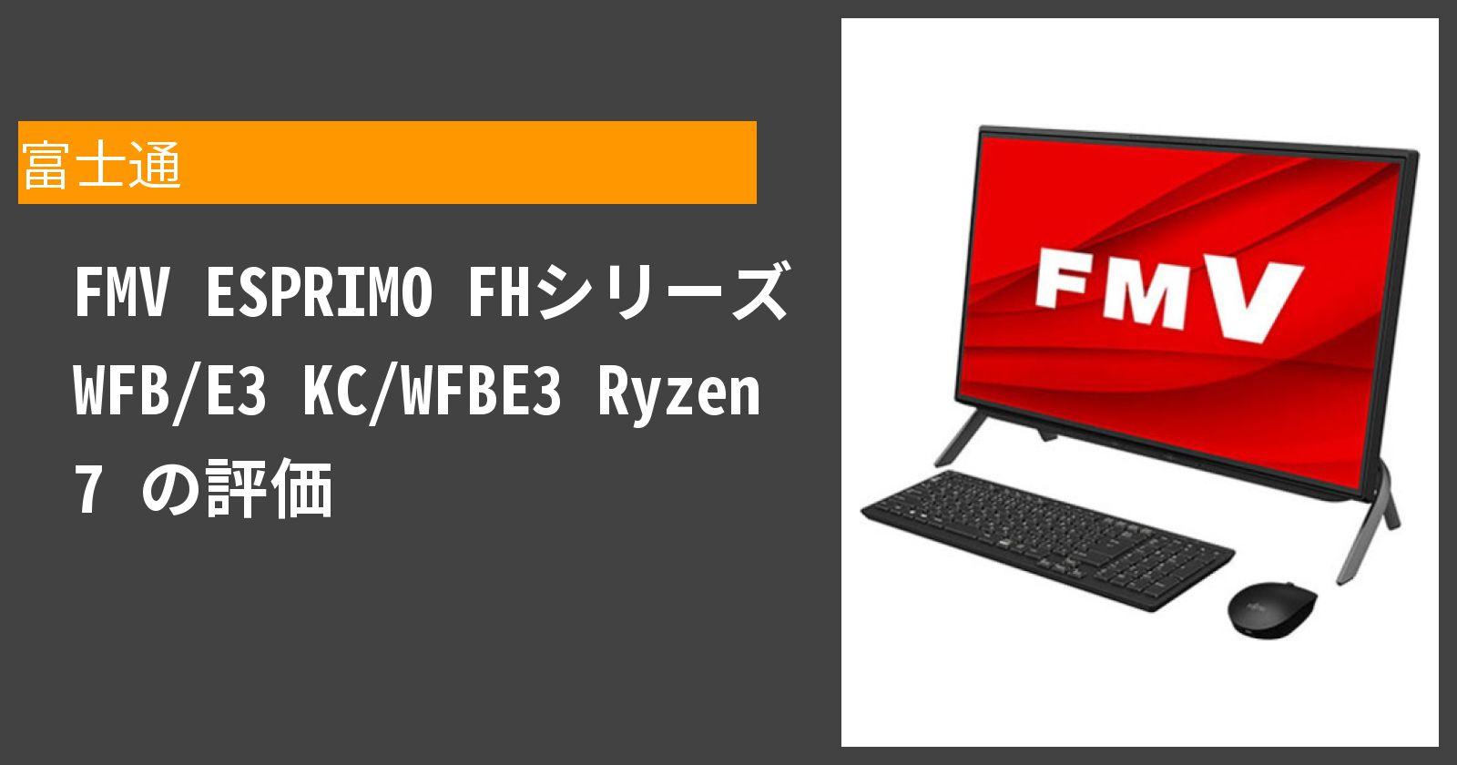 FMV ESPRIMO FHシリーズ WFB/E3 KC/WFBE3 Ryzen 7を徹底評価