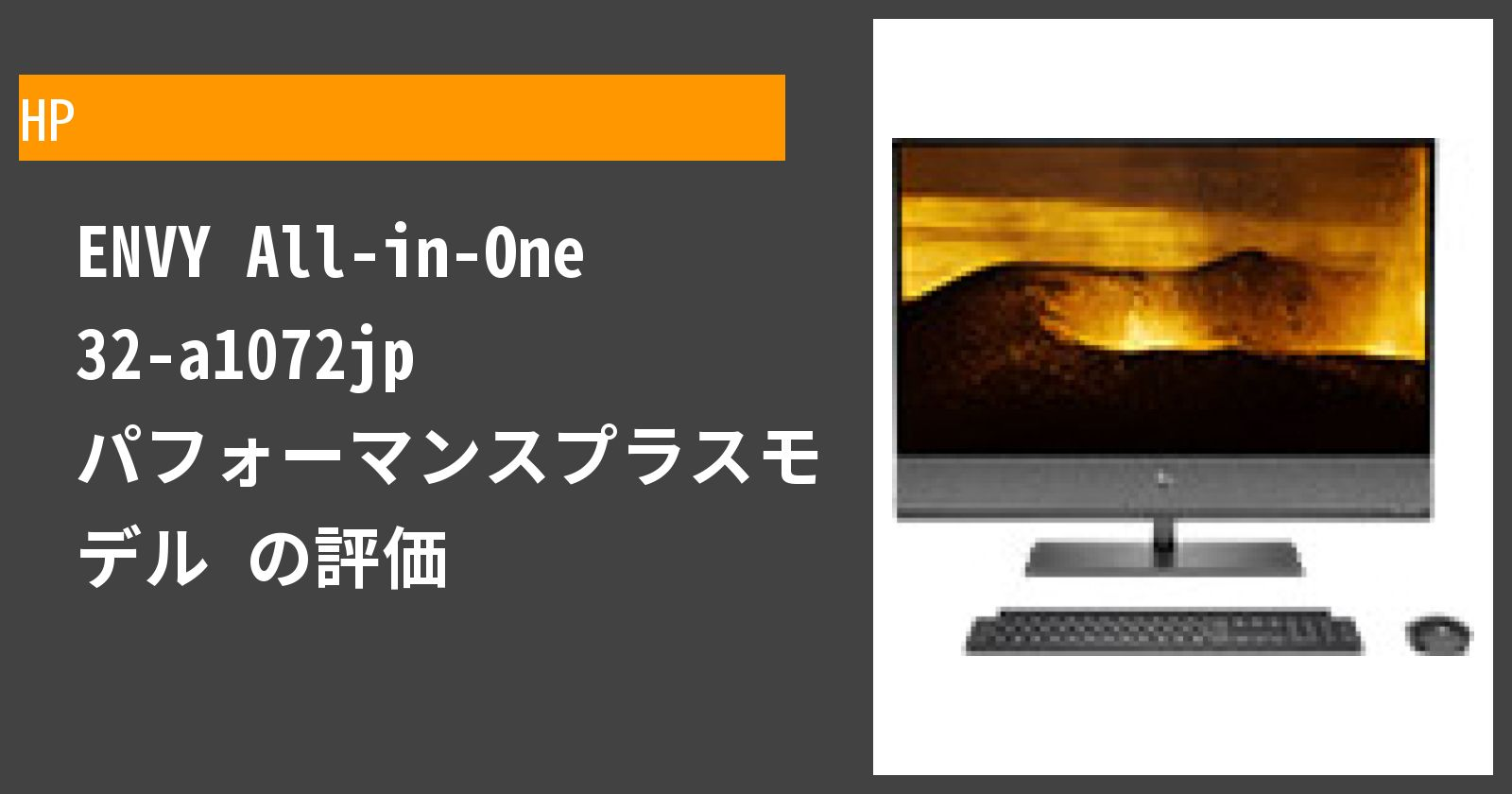 ENVY All-in-One 32-a1072jp パフォーマンスプラスモデルを徹底評価