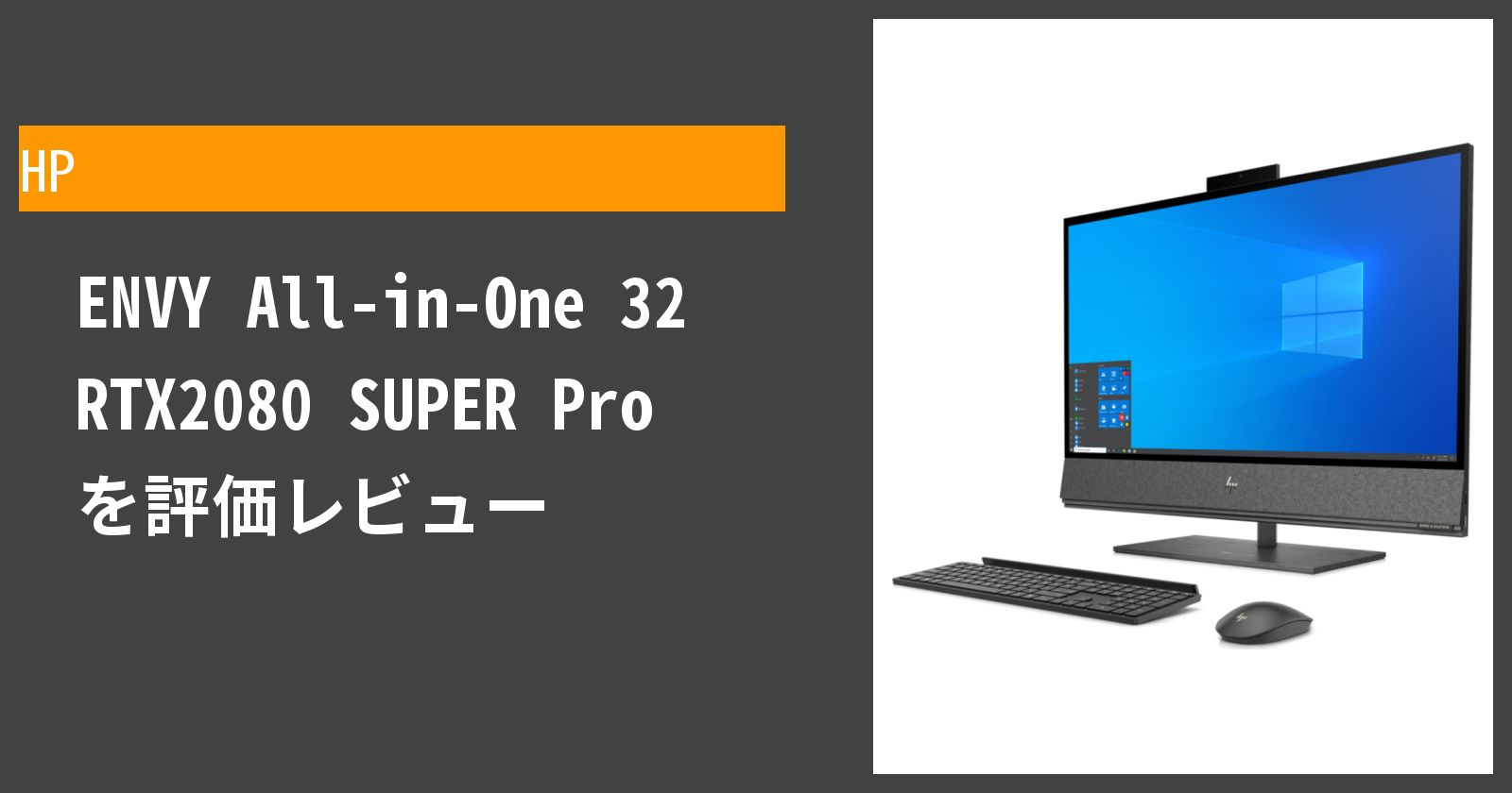 ENVY All-in-One 32 RTX2080 SUPER Proを徹底評価