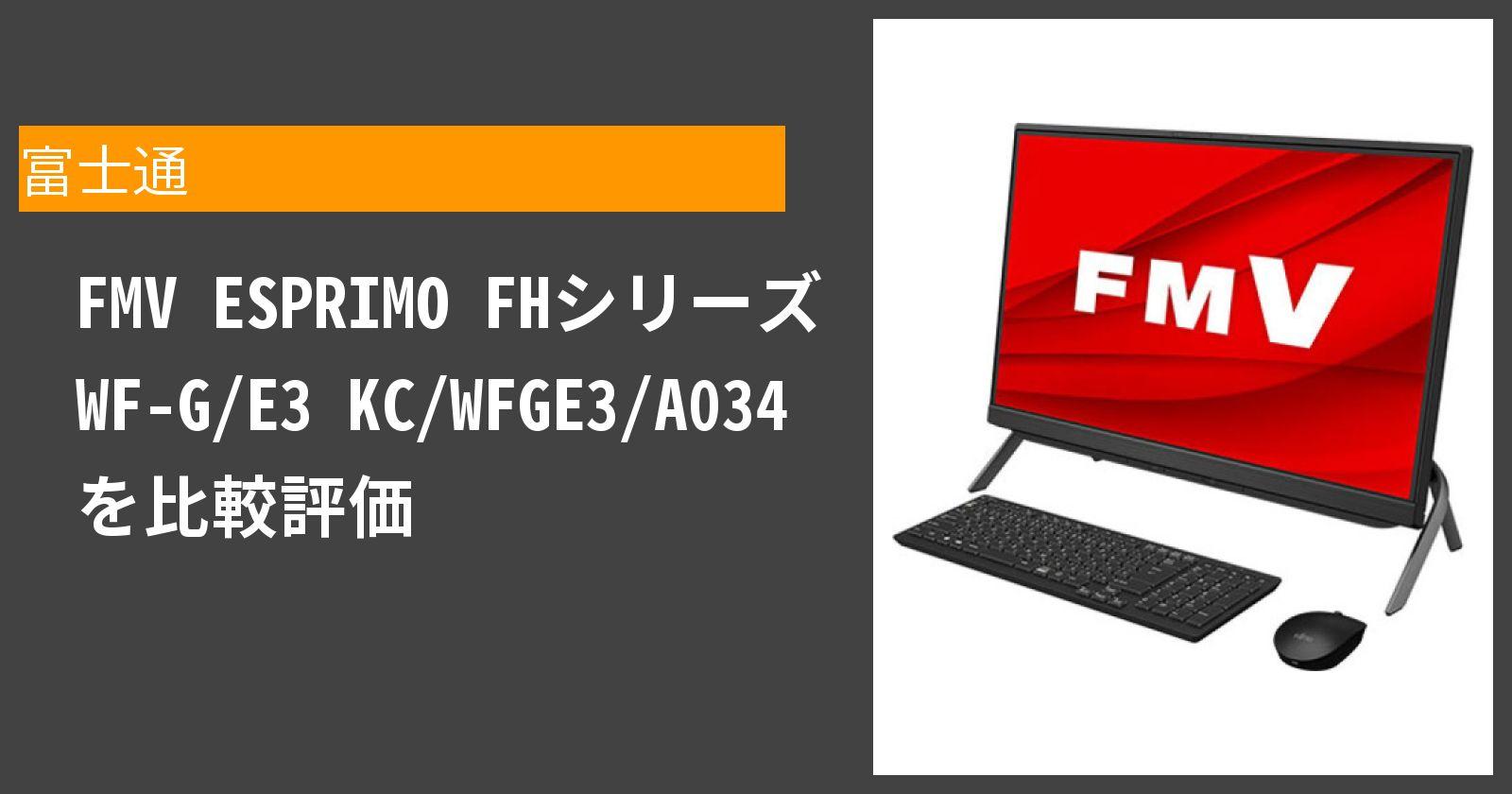 FMV ESPRIMO FHシリーズ WF-G/E3 KC/WFGE3/A034を徹底評価