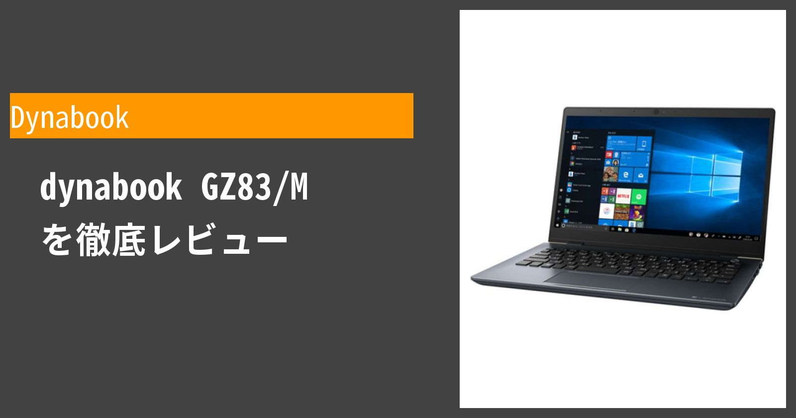 dynabook GZ83/Mを徹底評価