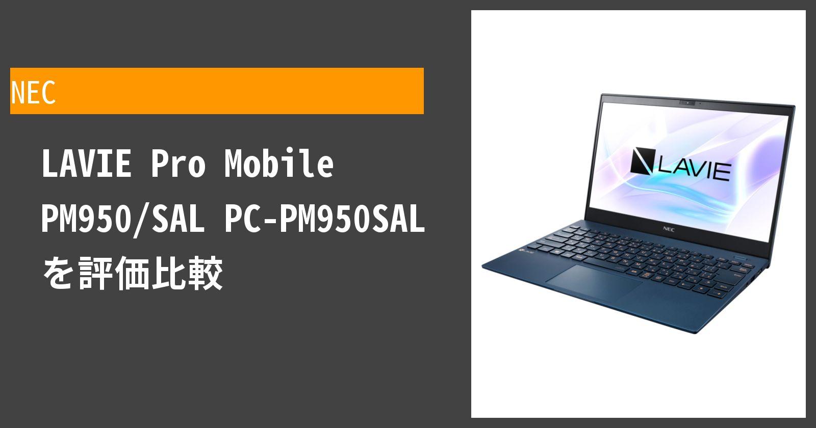 LAVIE Pro Mobile PM950/SAL PC-PM950SALを徹底評価