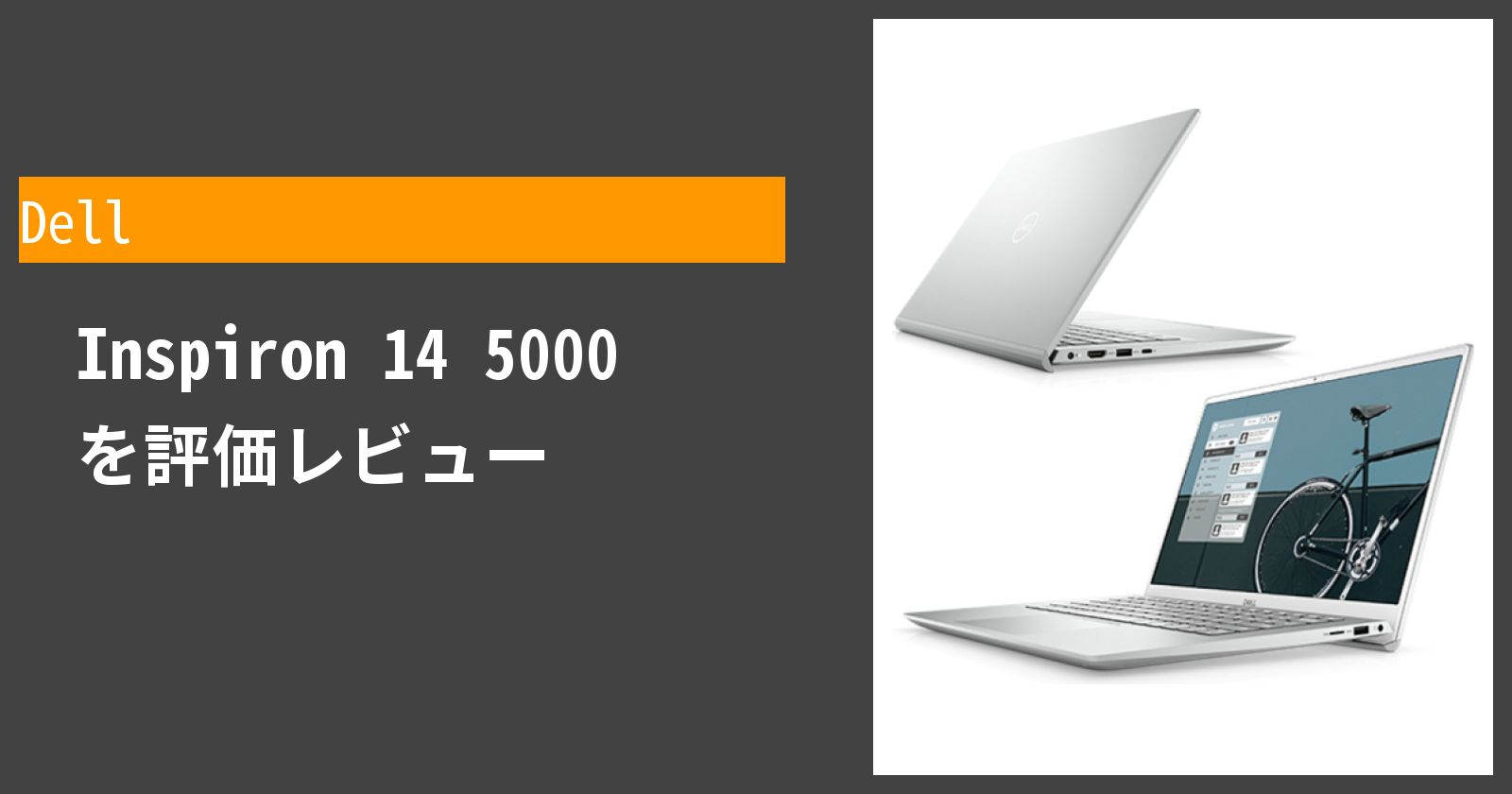Inspiron 14 5000を徹底評価