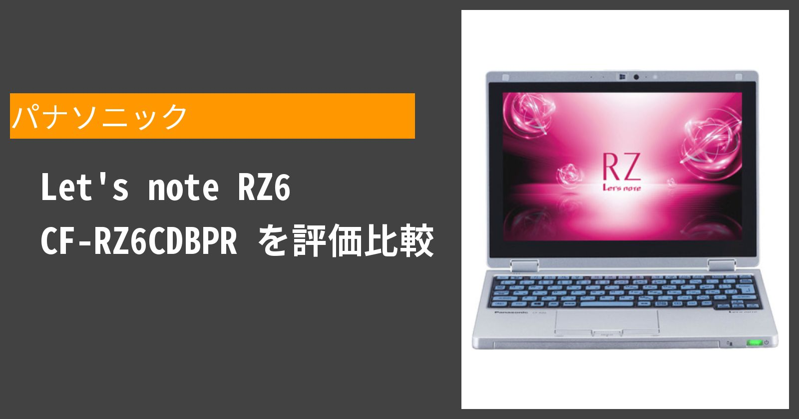 Let's note RZ6 CF-RZ6CDBPRを徹底評価