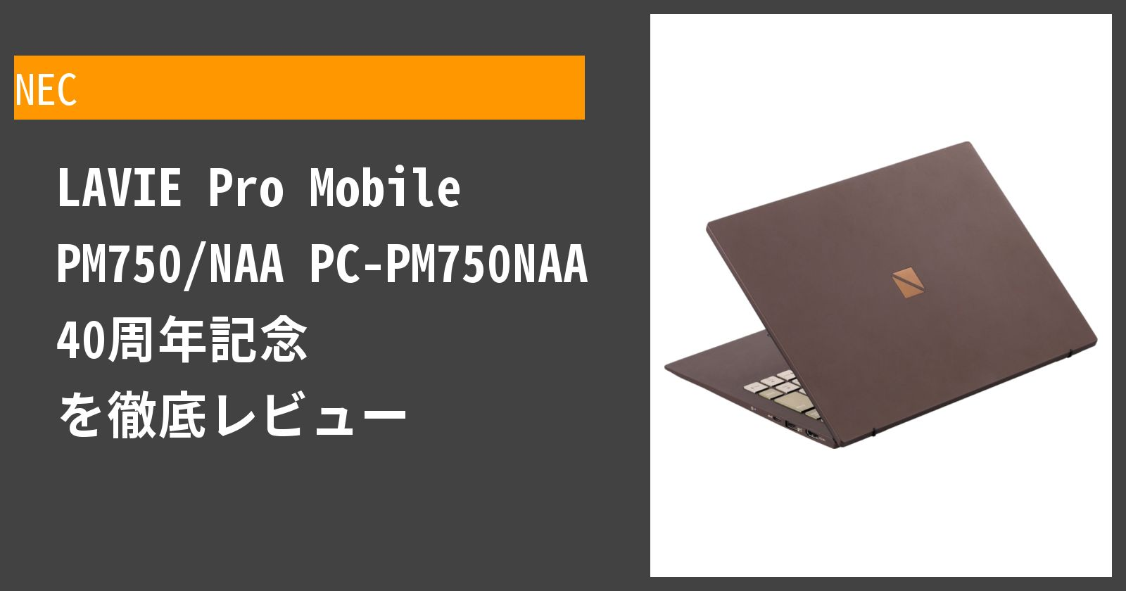 LAVIE Pro Mobile PM750/NAA PC-PM750NAA 40周年記念を徹底評価