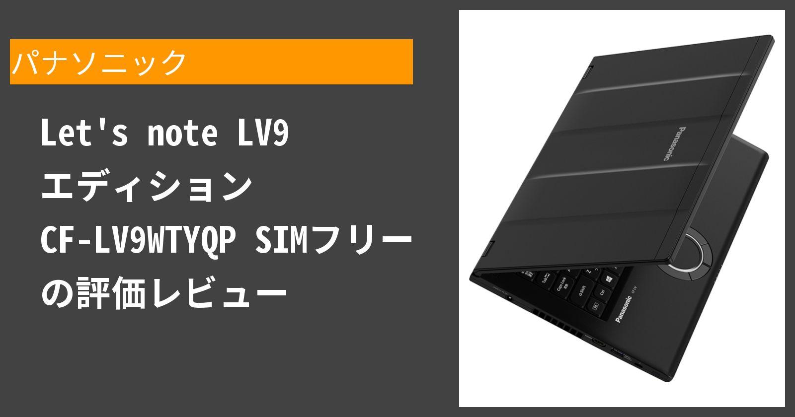 Let's note LV9 エディション CF-LV9WTYQP SIMフリーを徹底評価