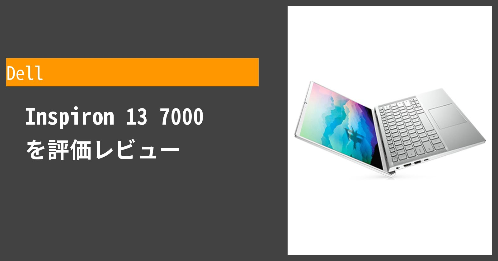 Inspiron 13 7000を徹底評価