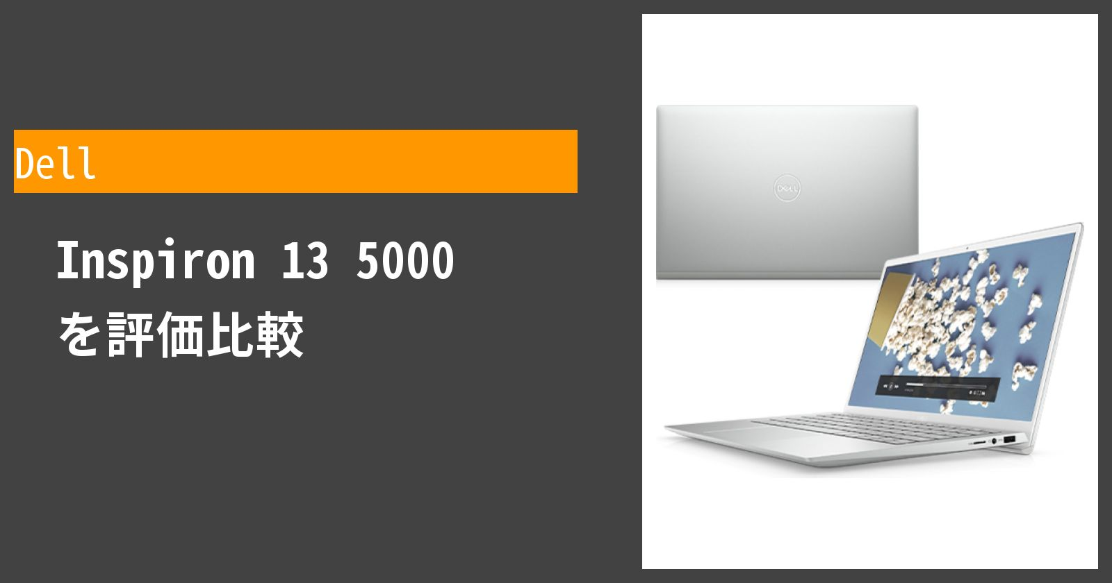 Inspiron 13 5000を徹底評価