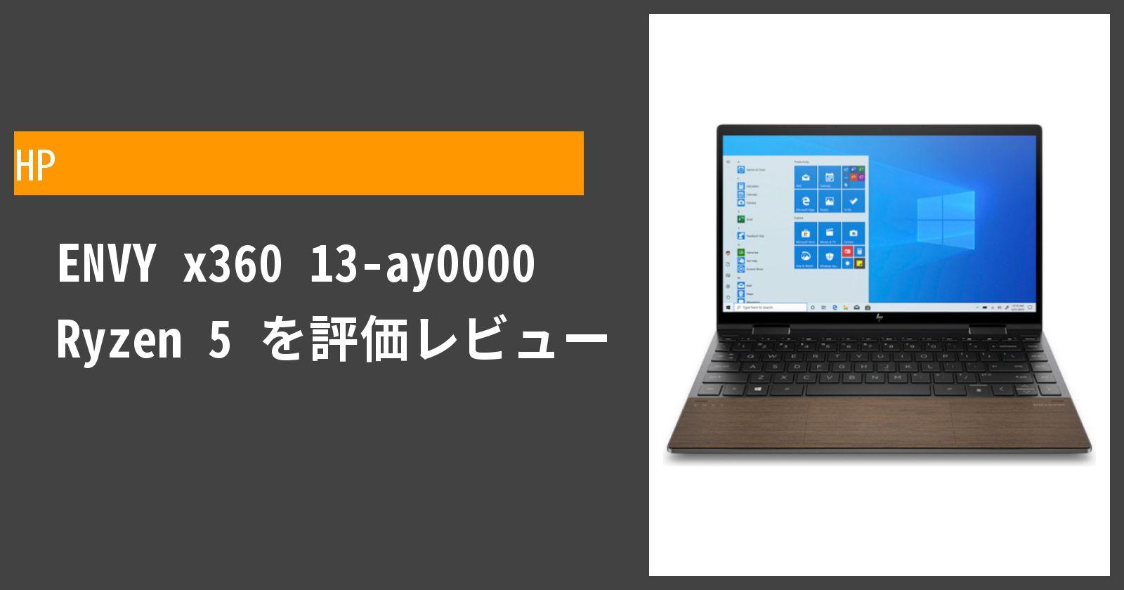 ENVY x360 13-ay0000 Ryzen 5を徹底評価