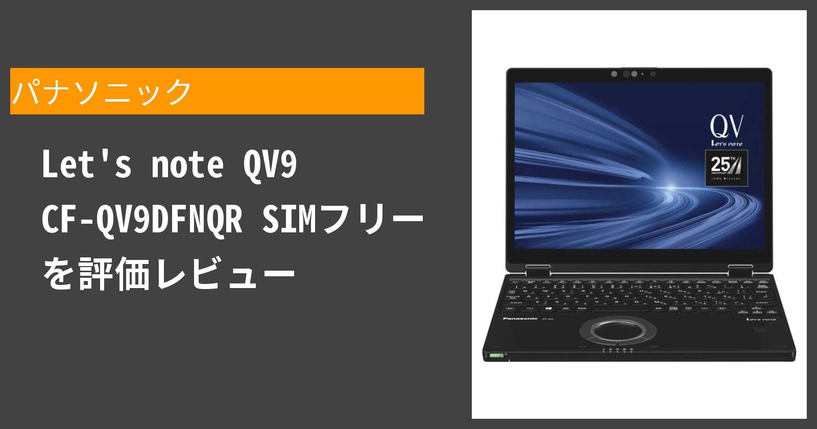 Let's note QV9 CF-QV9DFNQR SIMフリーを徹底評価