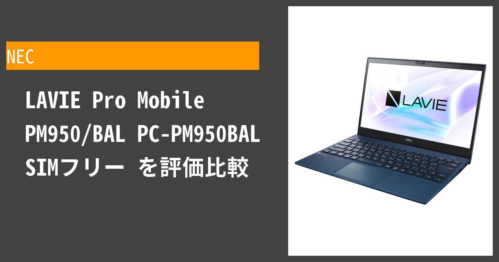 LAVIE Pro Mobile PM950/BAL PC-PM950BAL SIMフリーを徹底評価
