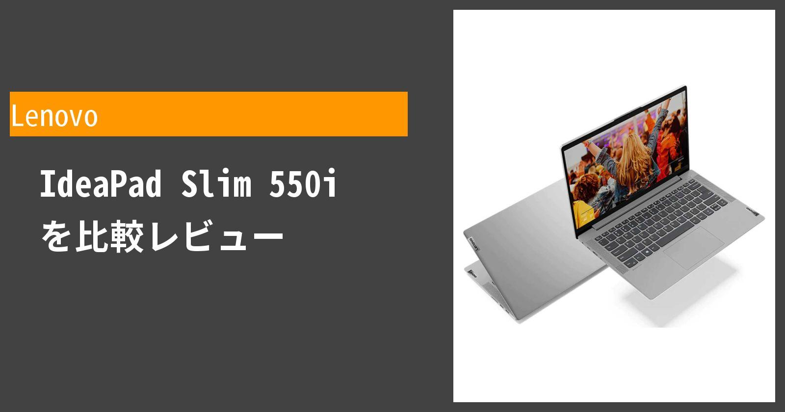 IdeaPad Slim 550iを徹底評価