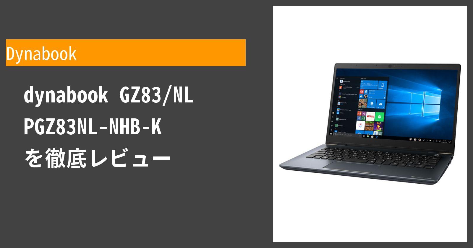 dynabook GZ83/NL PGZ83NL-NHB-Kを徹底評価