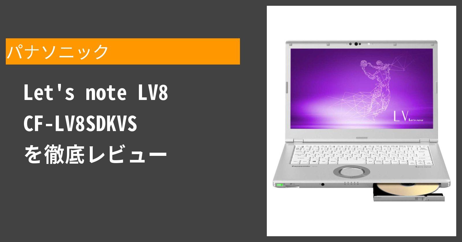 Let's note LV8 CF-LV8SDKVSを徹底評価