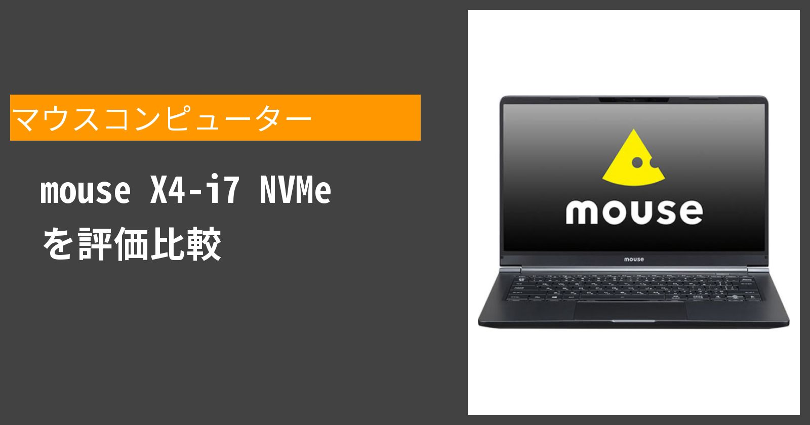 mouse X4-i7 NVMeを徹底評価