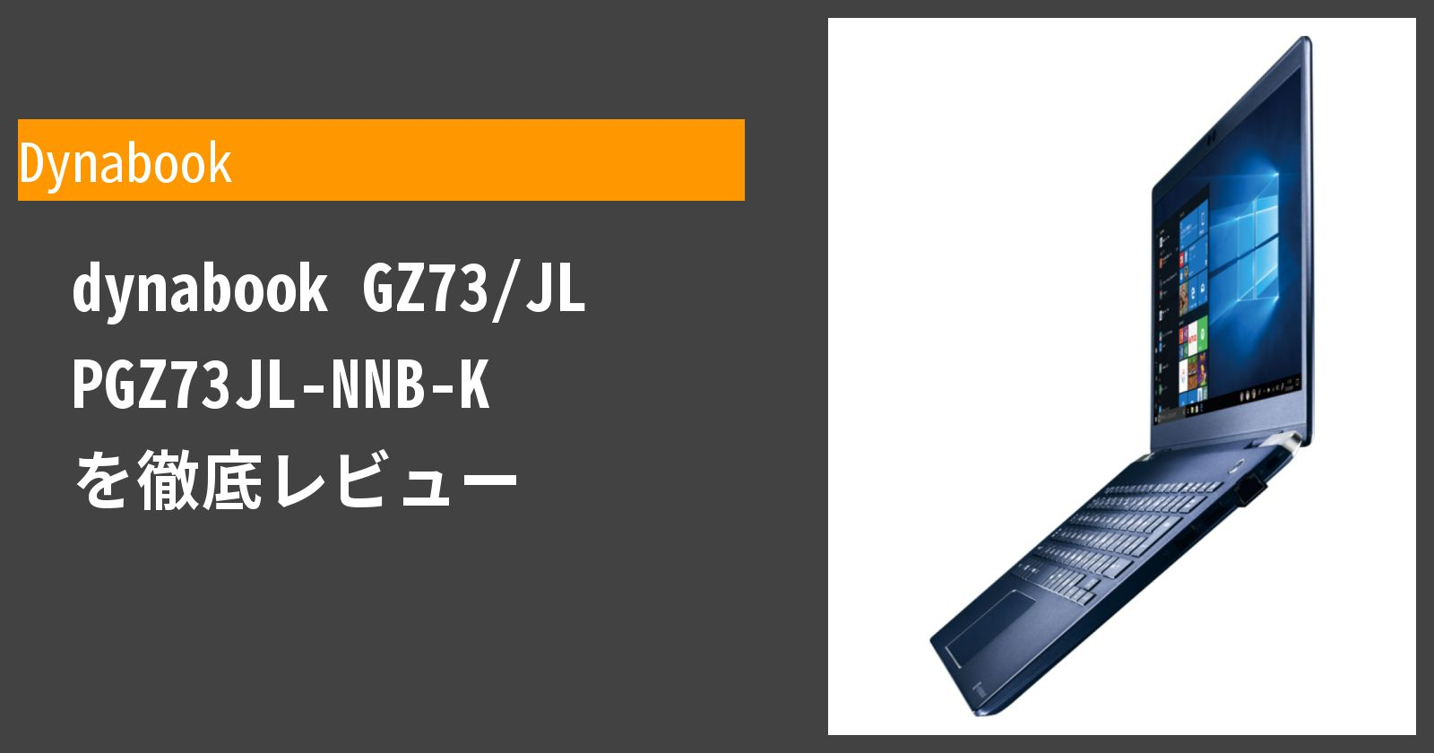 dynabook GZ73/JL PGZ73JL-NNB-Kを徹底評価
