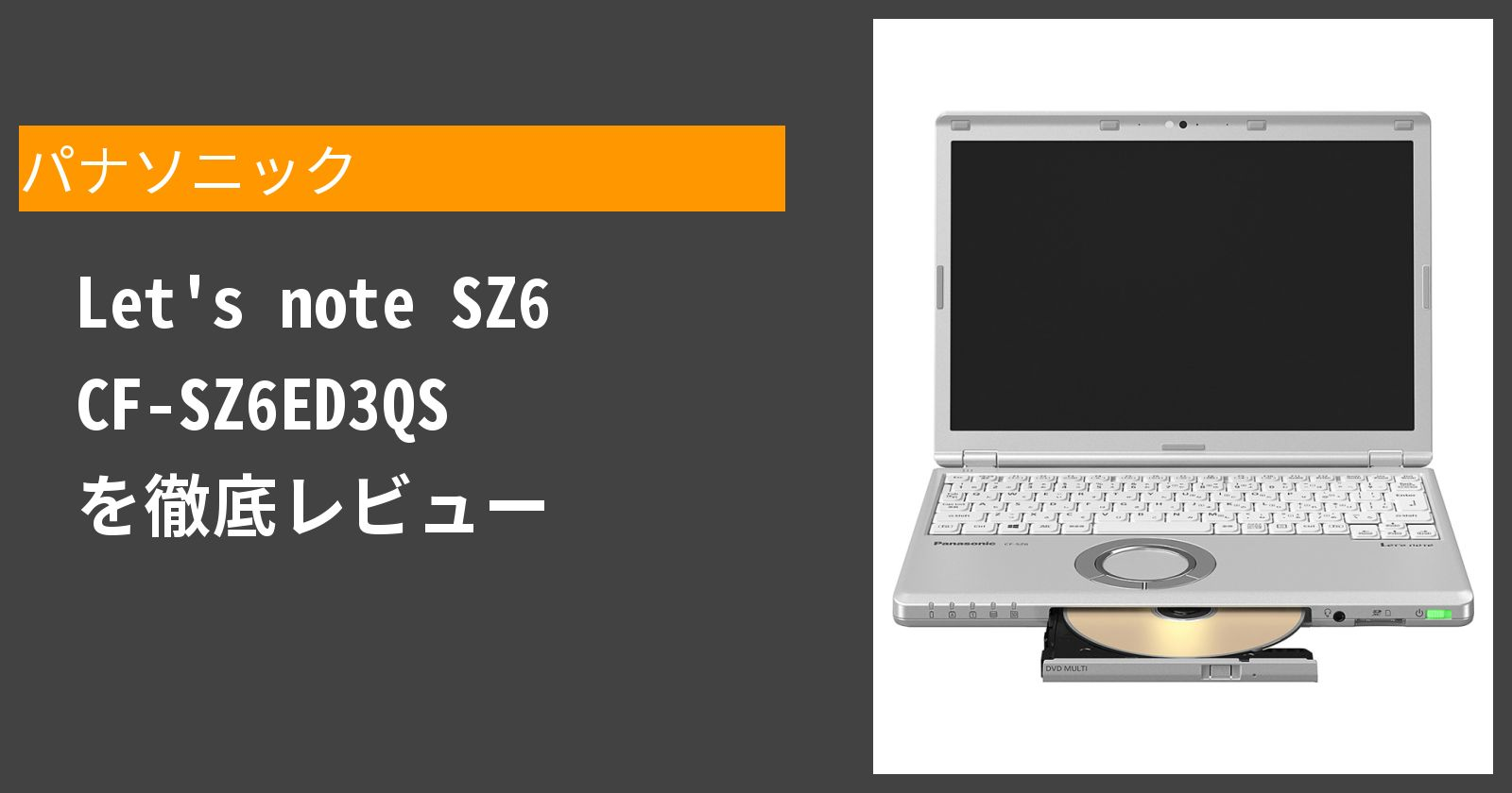 Let's note SZ6 CF-SZ6ED3QSを徹底評価