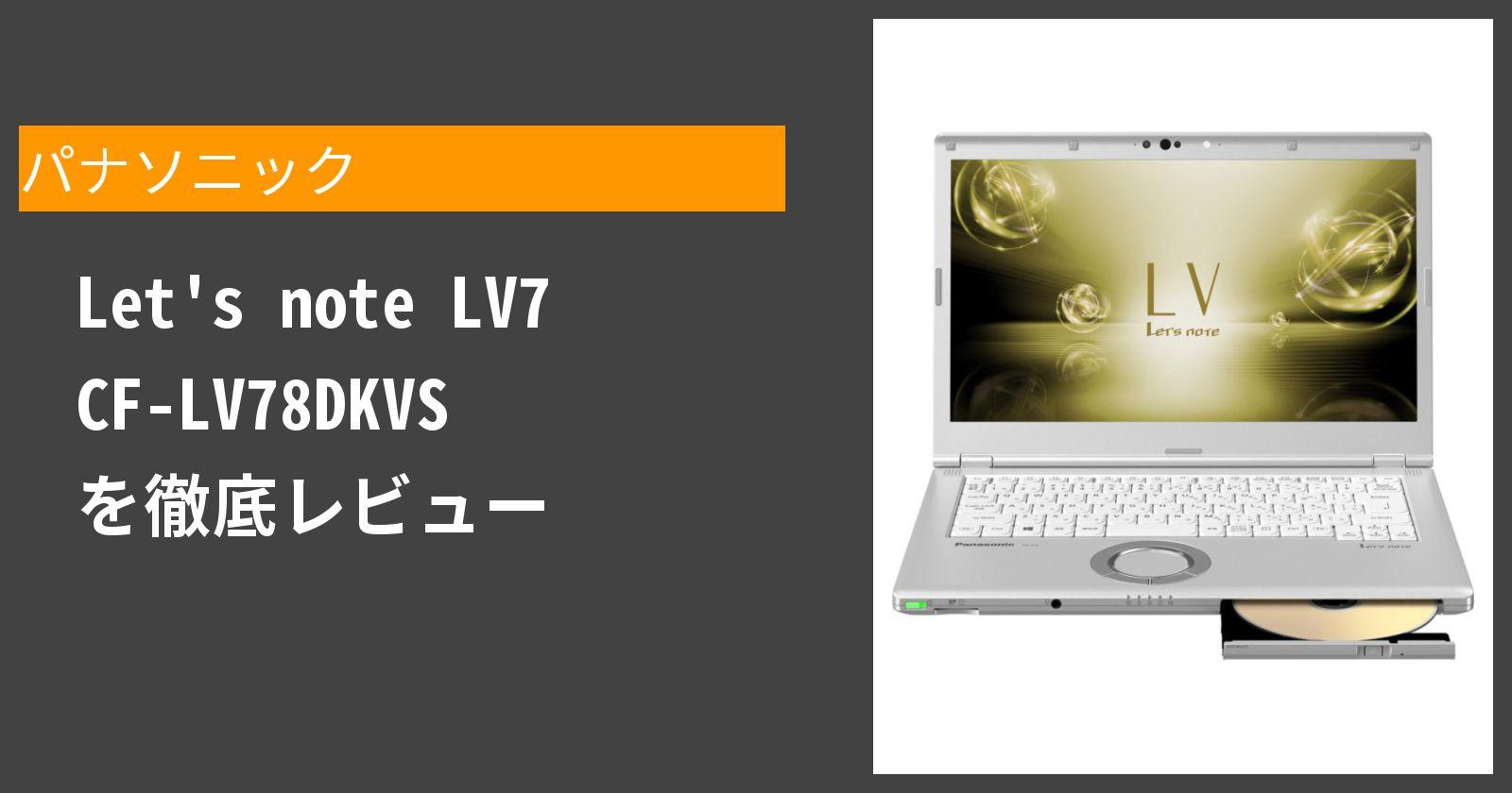 Let's note LV7 CF-LV78DKVSを徹底評価