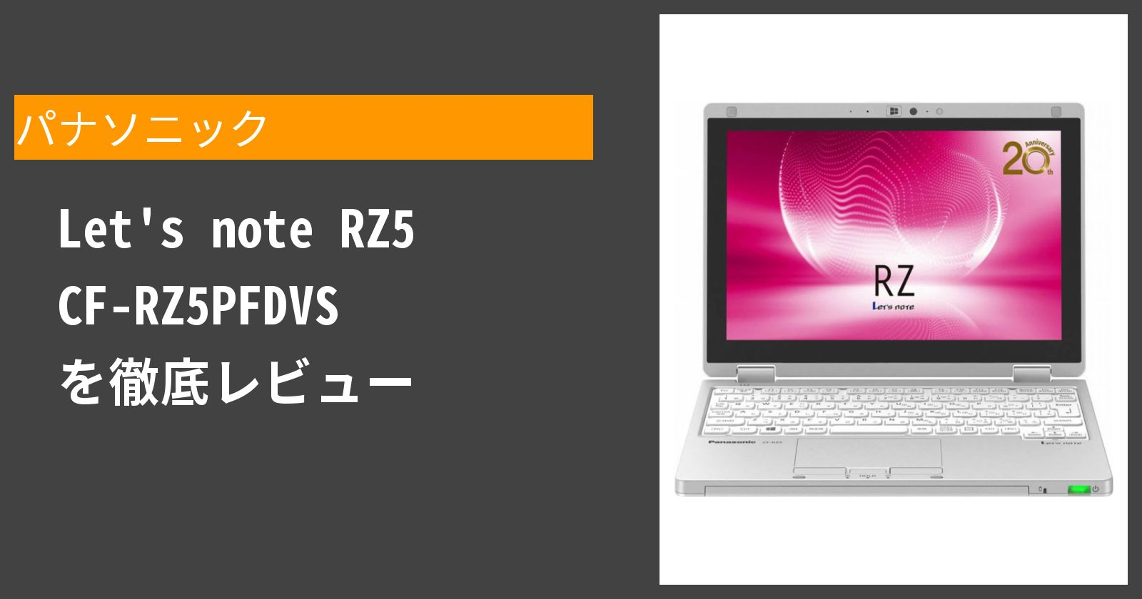 Let's note RZ5 CF-RZ5PFDVSを徹底評価