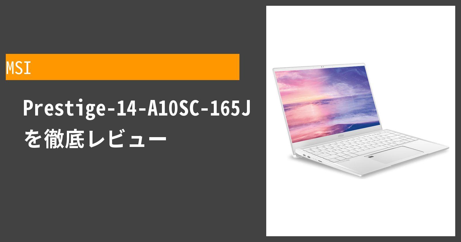 Prestige-14-A10SC-165JPを徹底評価