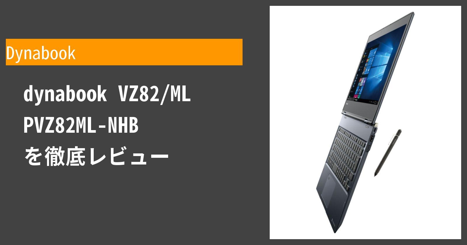 dynabook VZ82/ML PVZ82ML-NHBを徹底評価