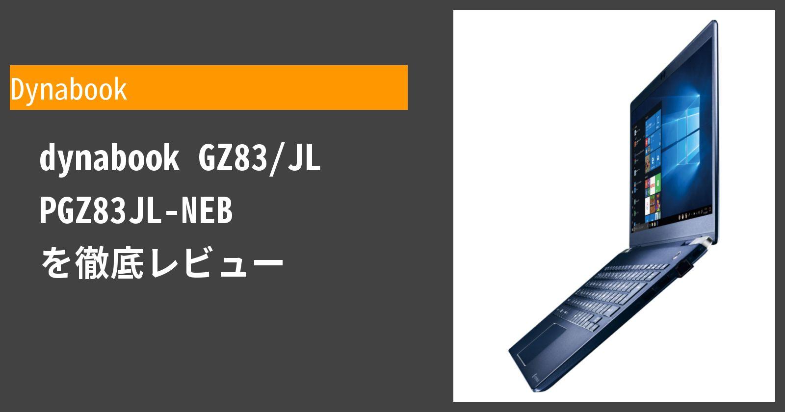 dynabook GZ83/JL PGZ83JL-NEBを徹底評価