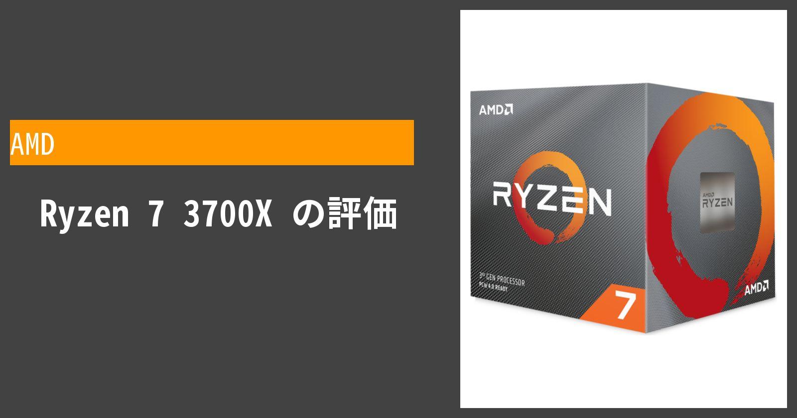 Ryzen 7 3700Xを徹底評価