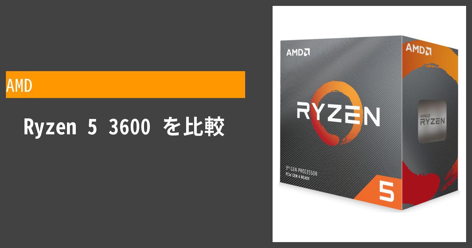 Ryzen 5 3600を徹底評価
