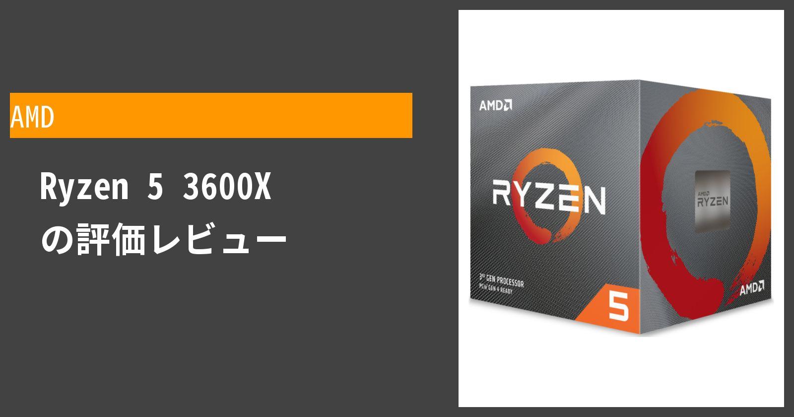 Ryzen 5 3600Xを徹底評価