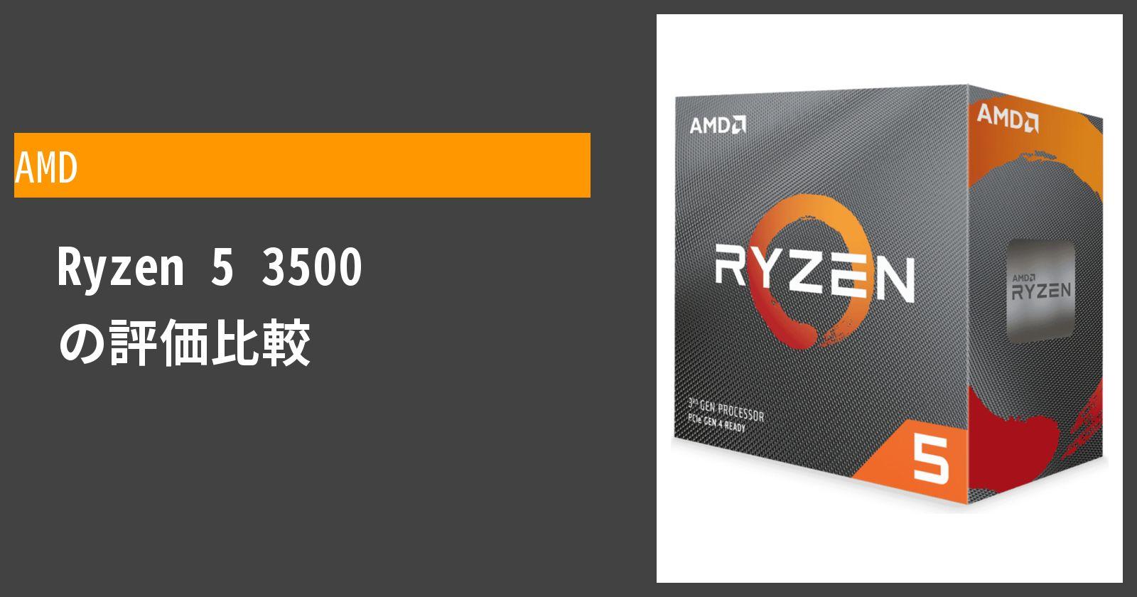 Ryzen 5 3500を徹底評価