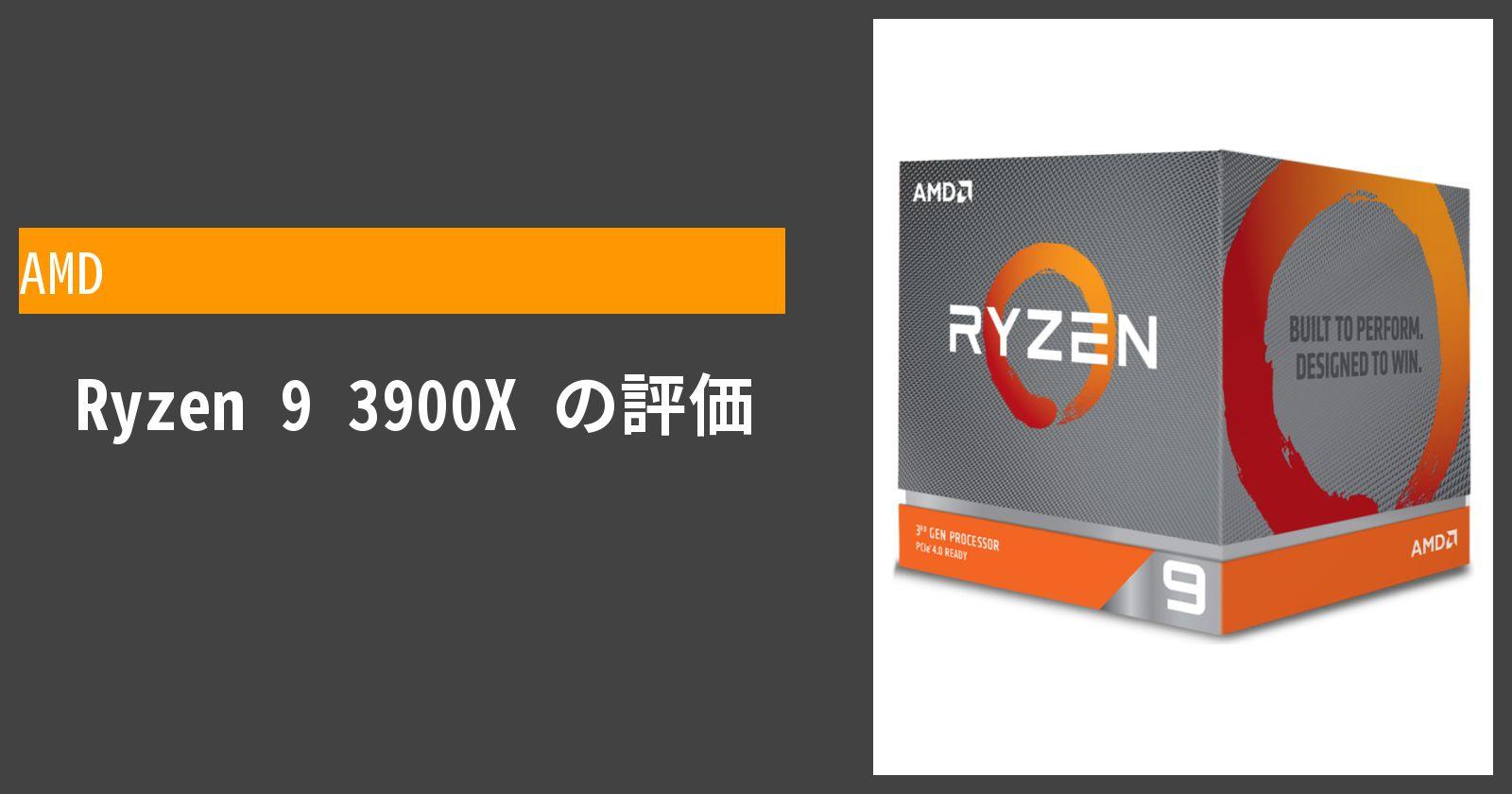 Ryzen 9 3900Xを徹底評価