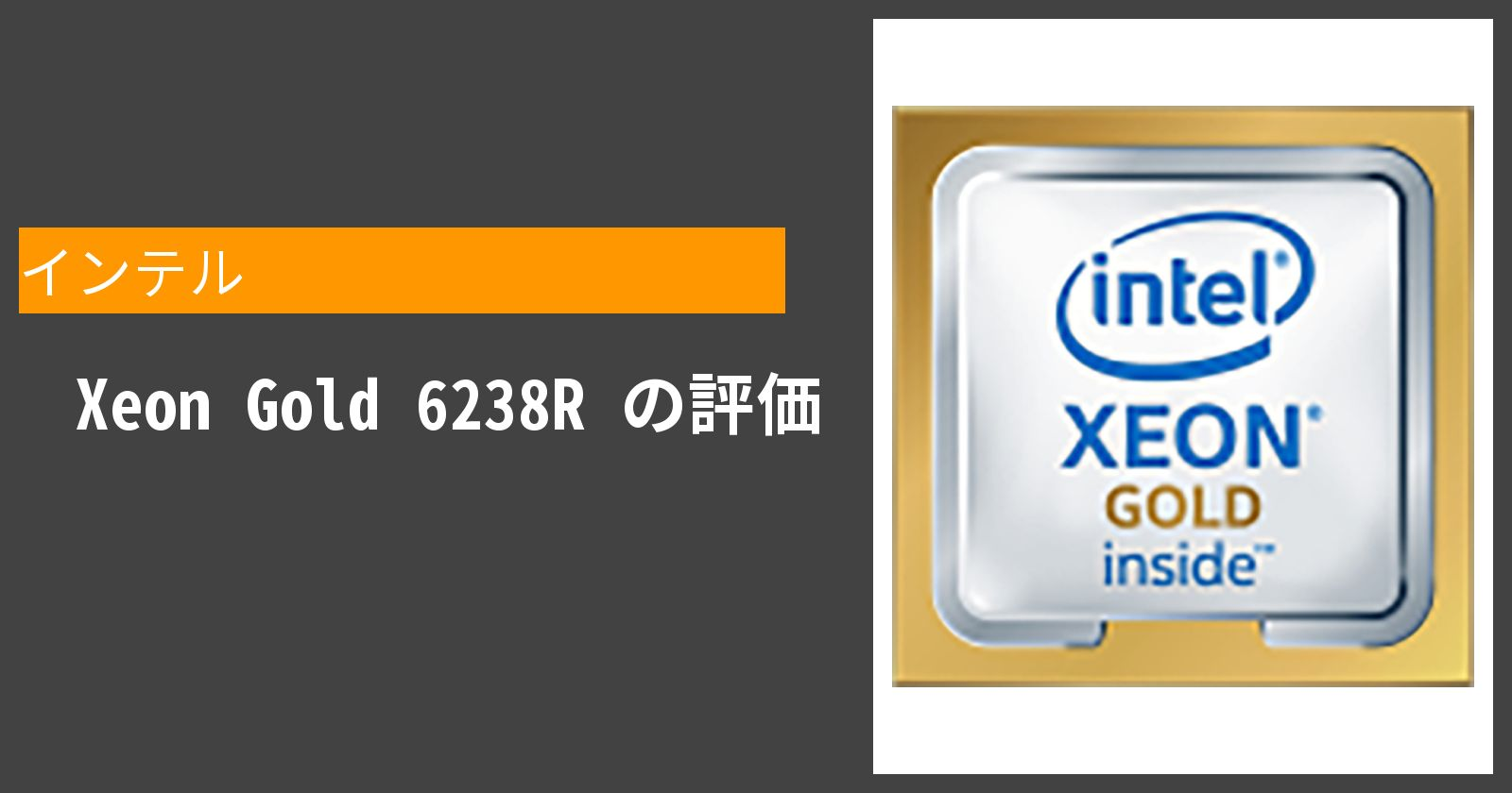 Xeon Gold 6238Rを徹底評価