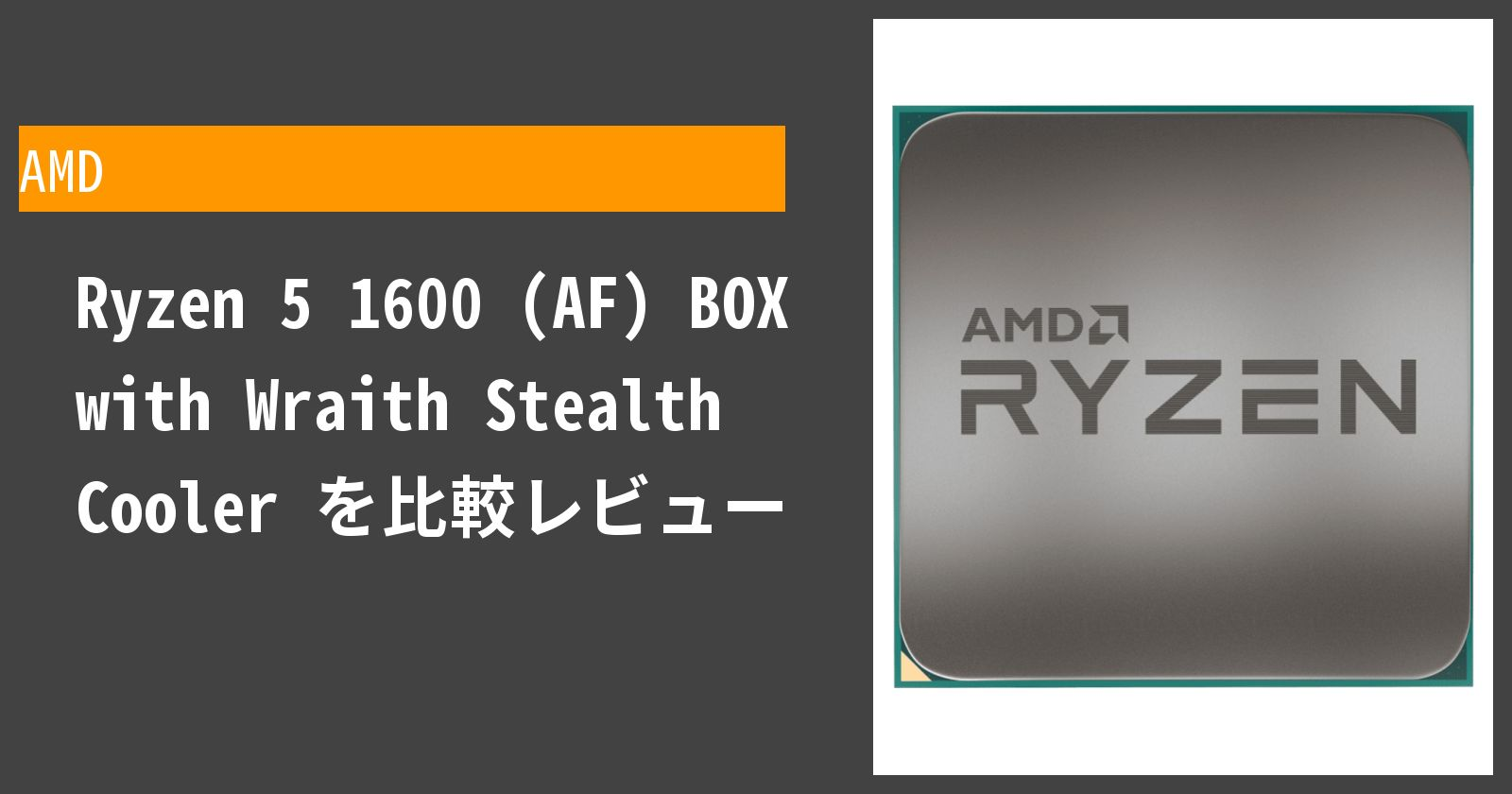 Ryzen 5 1600 (AF) BOX with Wraith Stealth Coolerを徹底評価