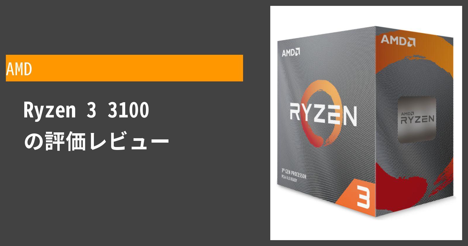Ryzen 3 3100を徹底評価