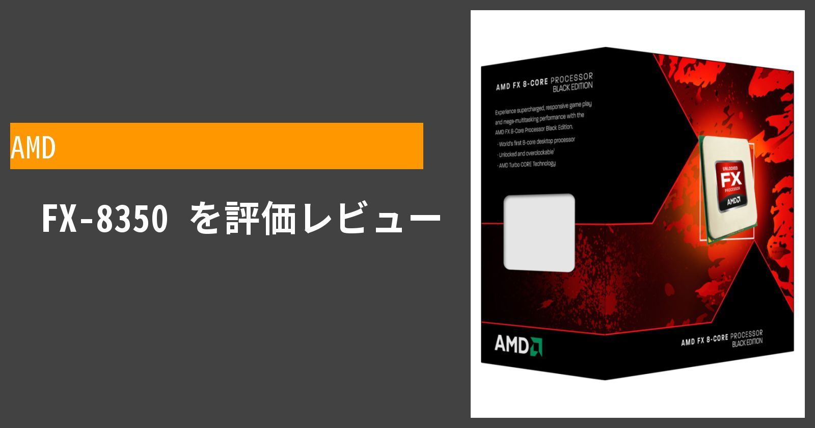 FX-8350を徹底評価