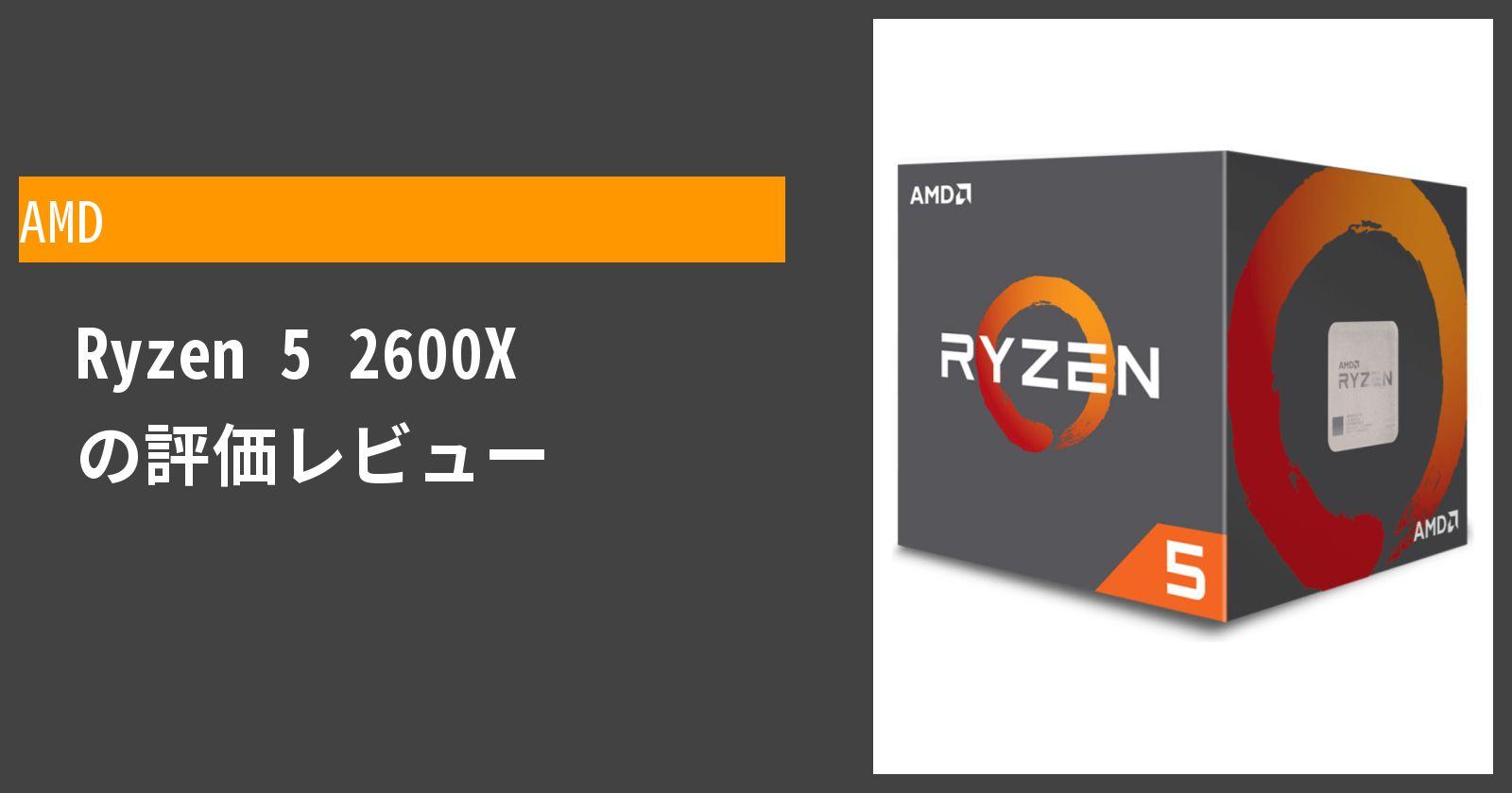 Ryzen 5 2600Xを徹底評価