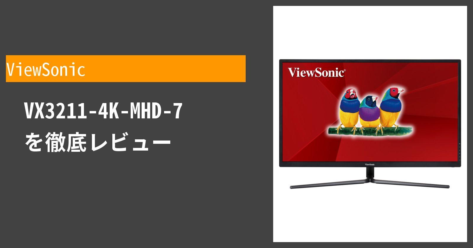 VX3211-4K-MHD-7を徹底評価