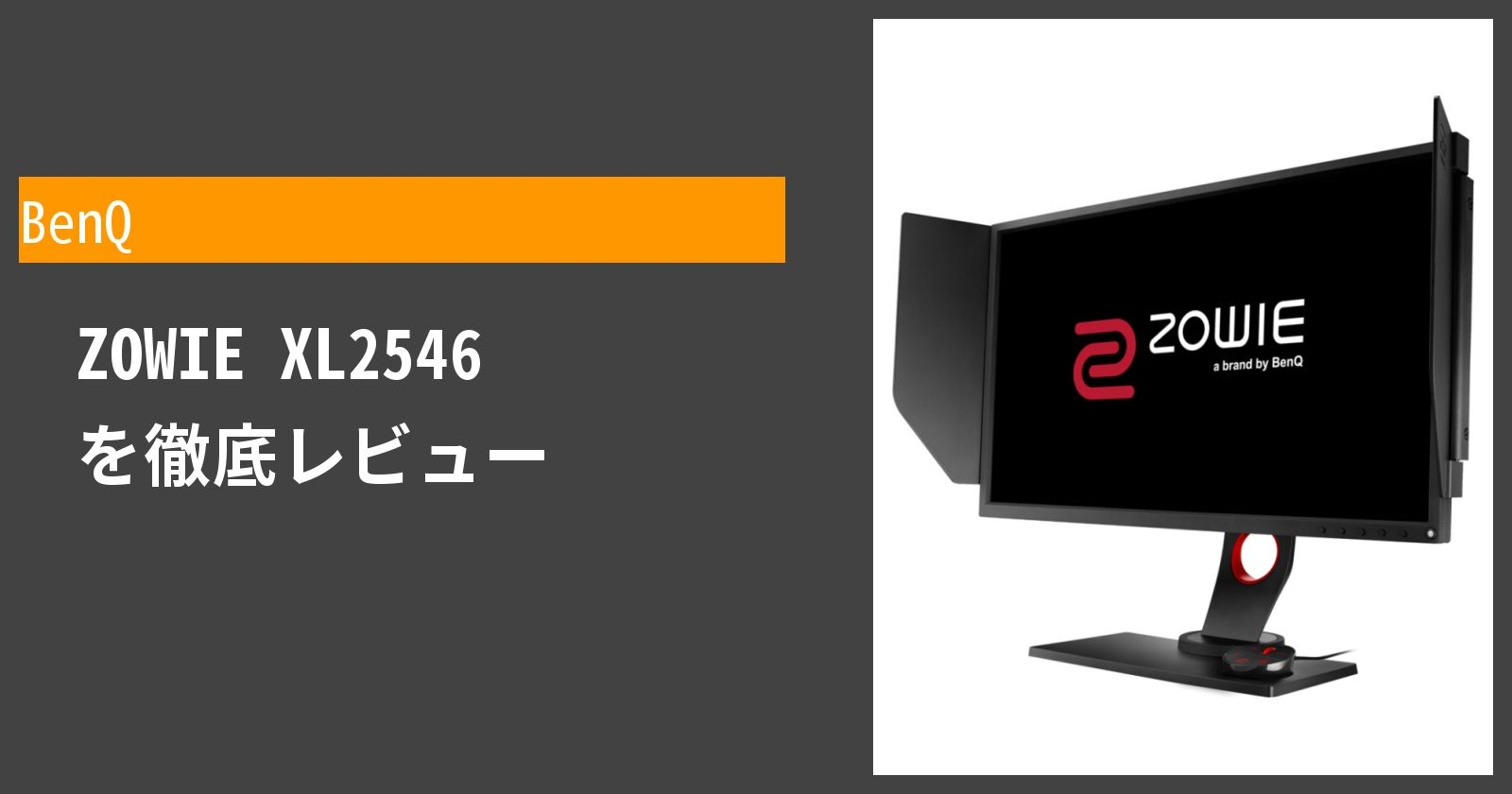 ZOWIE XL2546を徹底評価